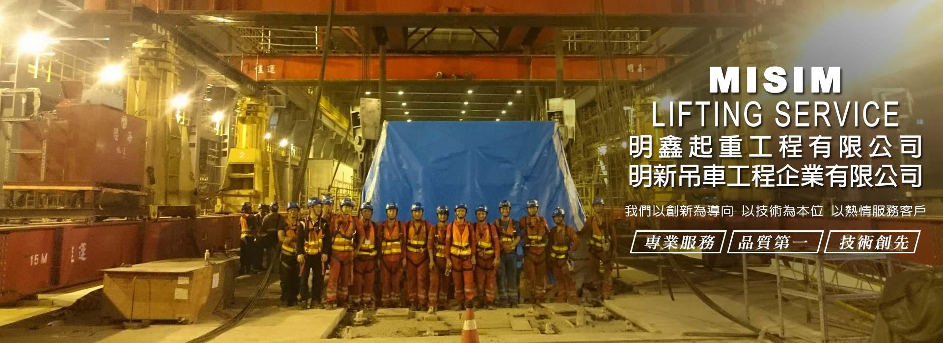 明鑫起重工程有限公司.明新吊車工程企業有限公司