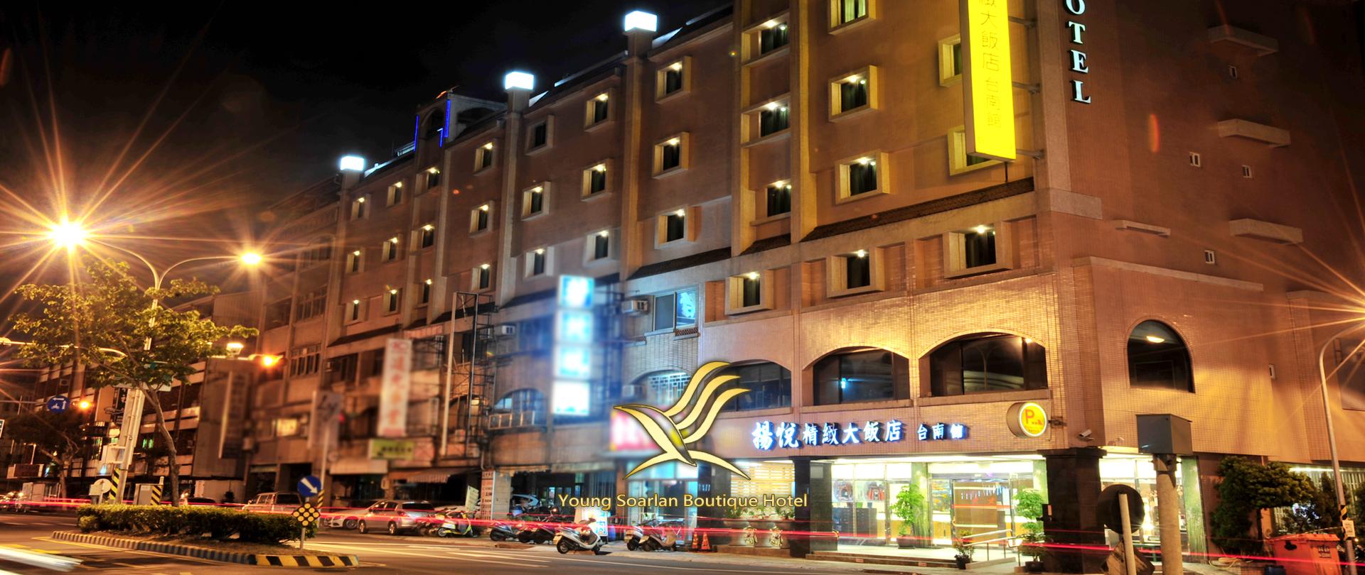 揚悅精緻大飯店台南館