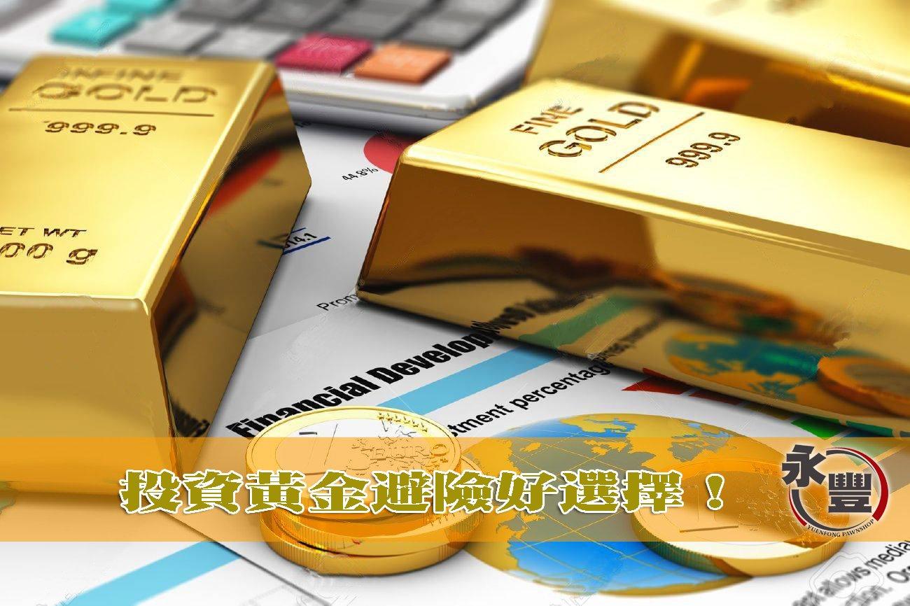 投資黃金避險拷貝.jpg