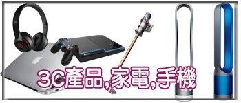 3C家電.jpg
