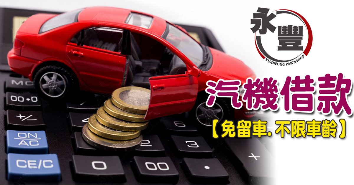 1090420汽機車借款.jpg