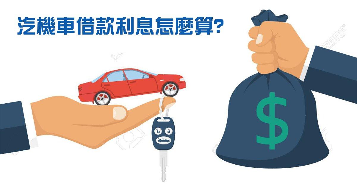 1090521汽機車借款利息怎麼算.jpg