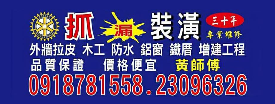旺旺國際裝潢企業社