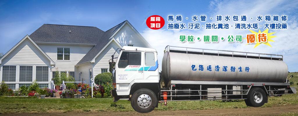 包您通清潔衛生行-通水管,通馬桶,抽水肥,通吊管,大樓清洗