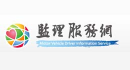 監理所logo.jpg
