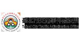 交通裁決所logo.png