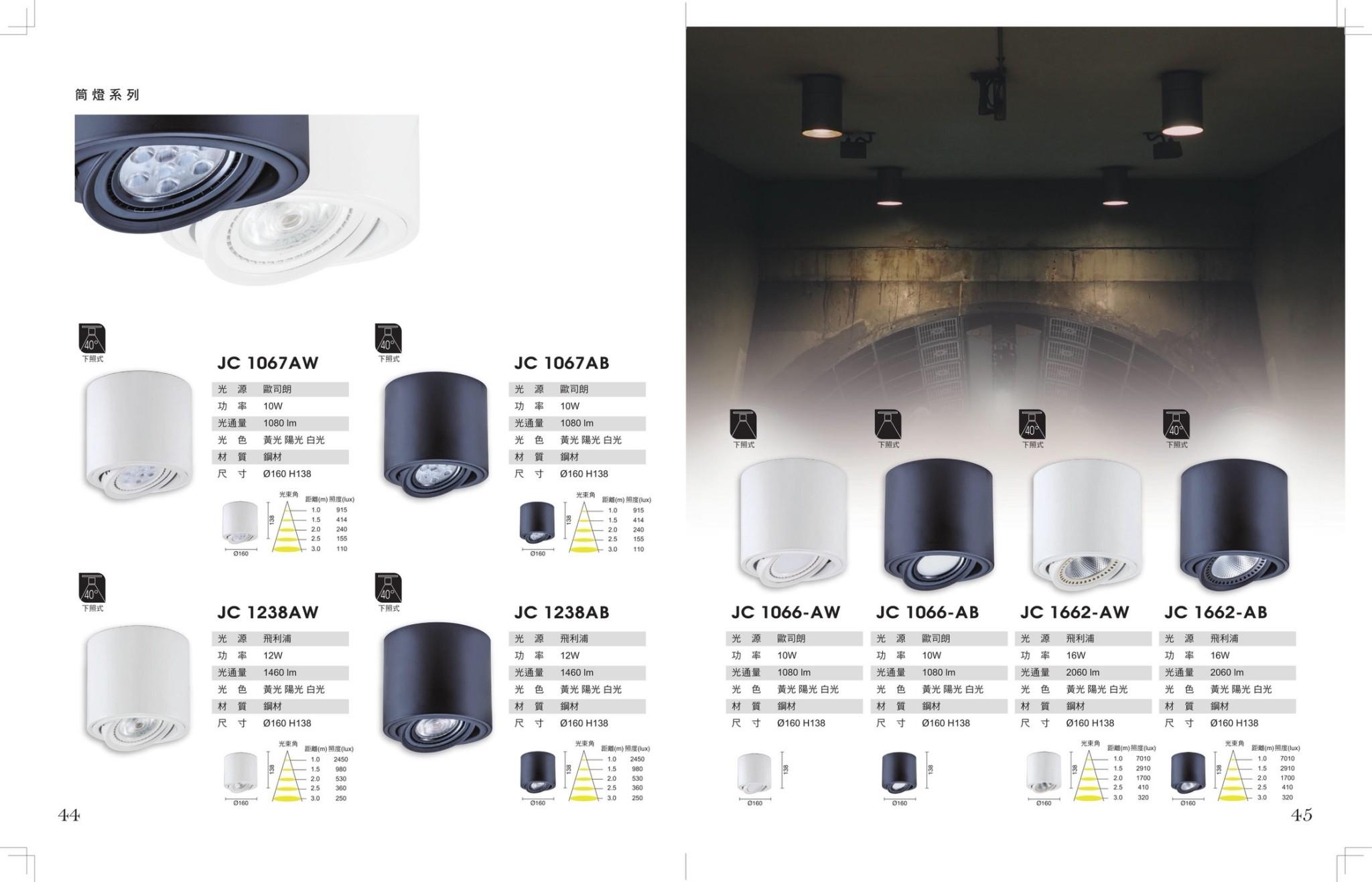 JBR LED筒燈