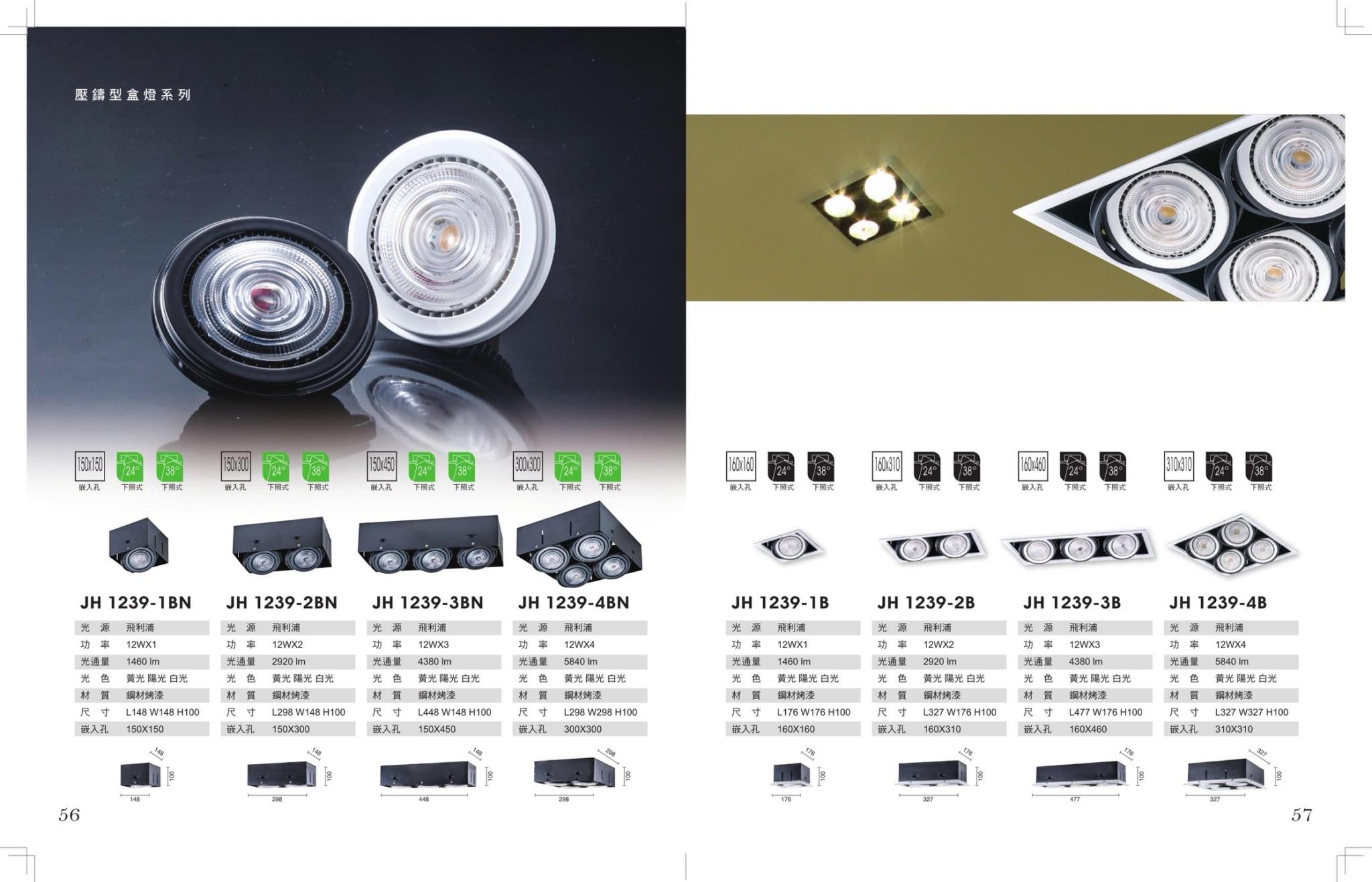JBR LED AR111盒燈