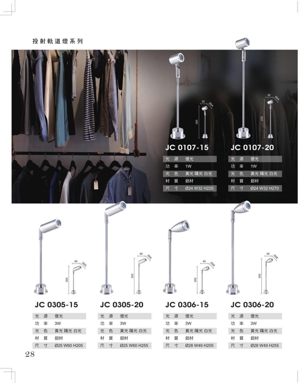 JBR LED立柱燈