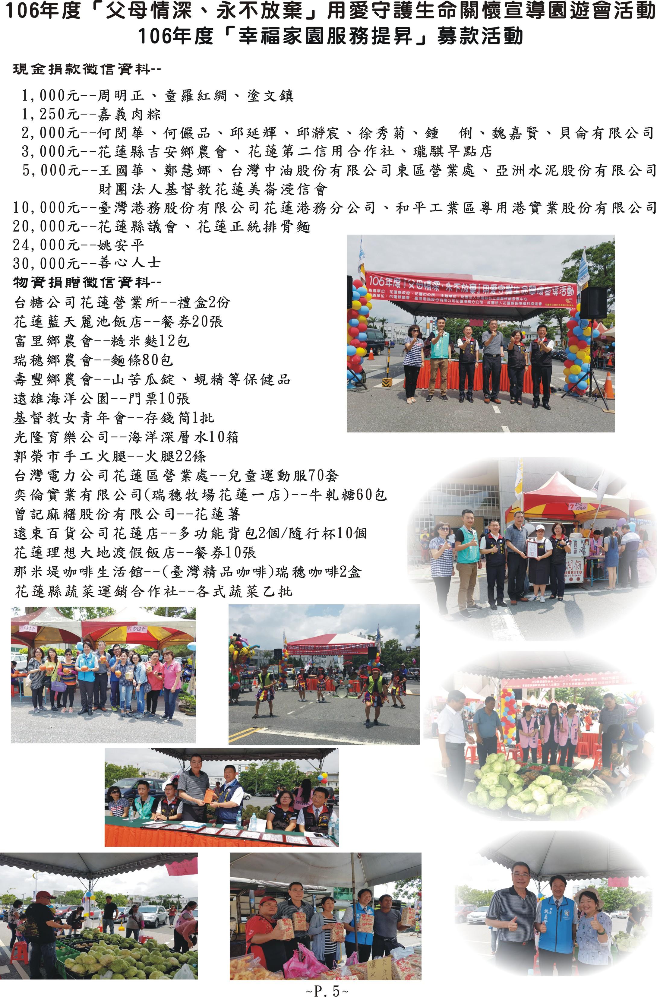 10602期會訊--中心園遊會捐款捐物徵信資料.JPG