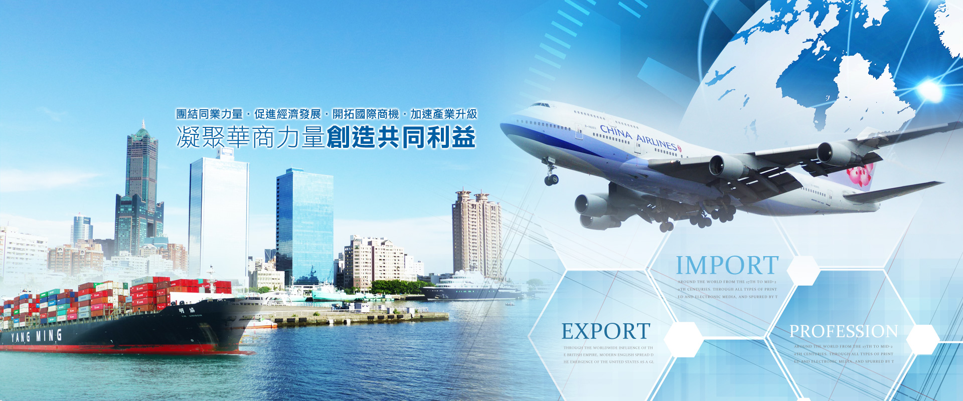 高雄市進出口商業同業公會Kaohsiung Importers and Exporters Chamber of Com