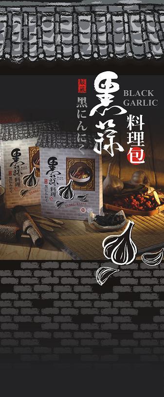 黑蒜養生料理包