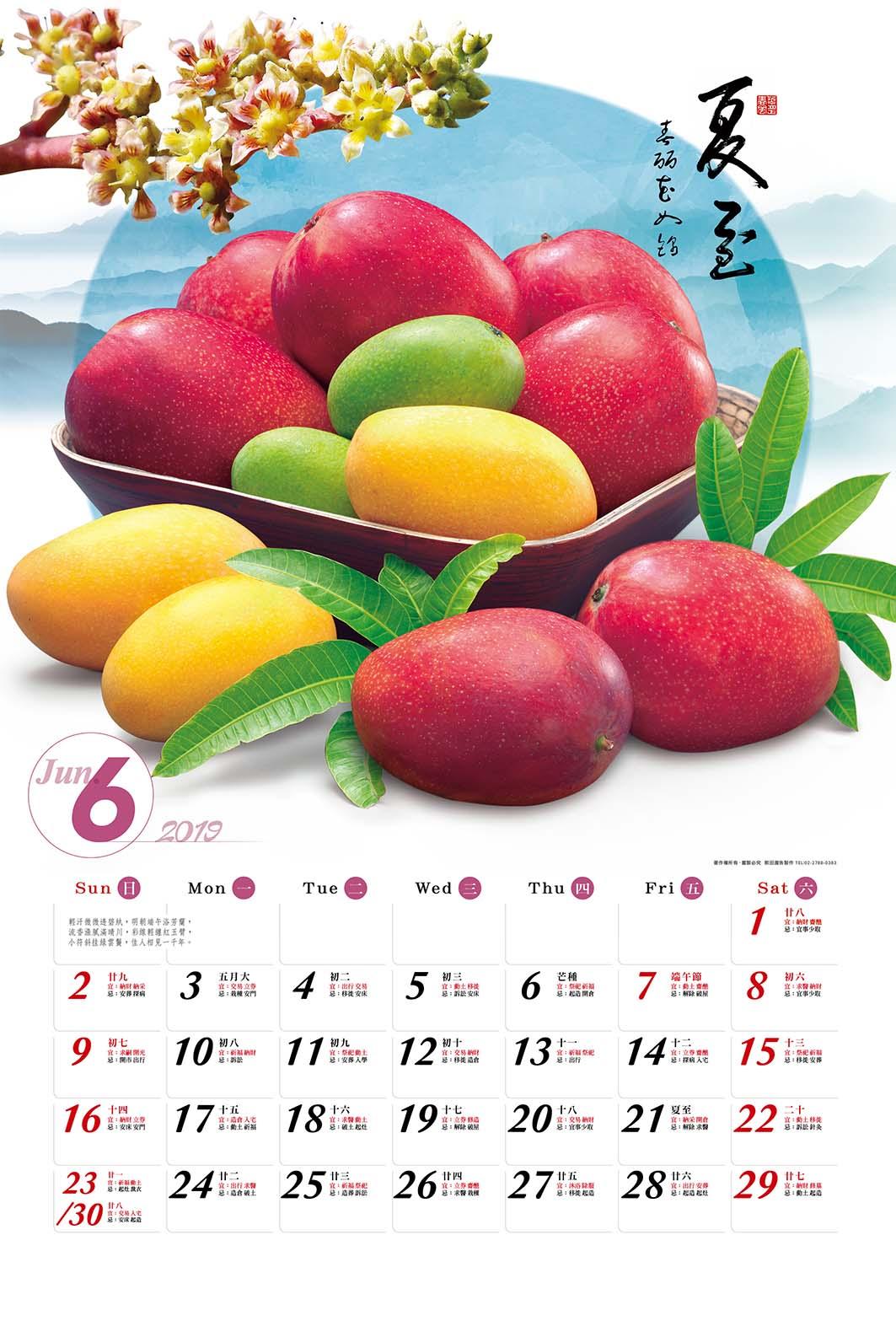 A02_水果月曆封面_6月.jpg