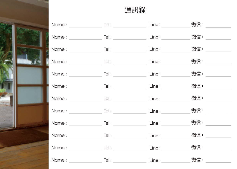 2019_桌曆C03_清香流動-通訊錄.jpg