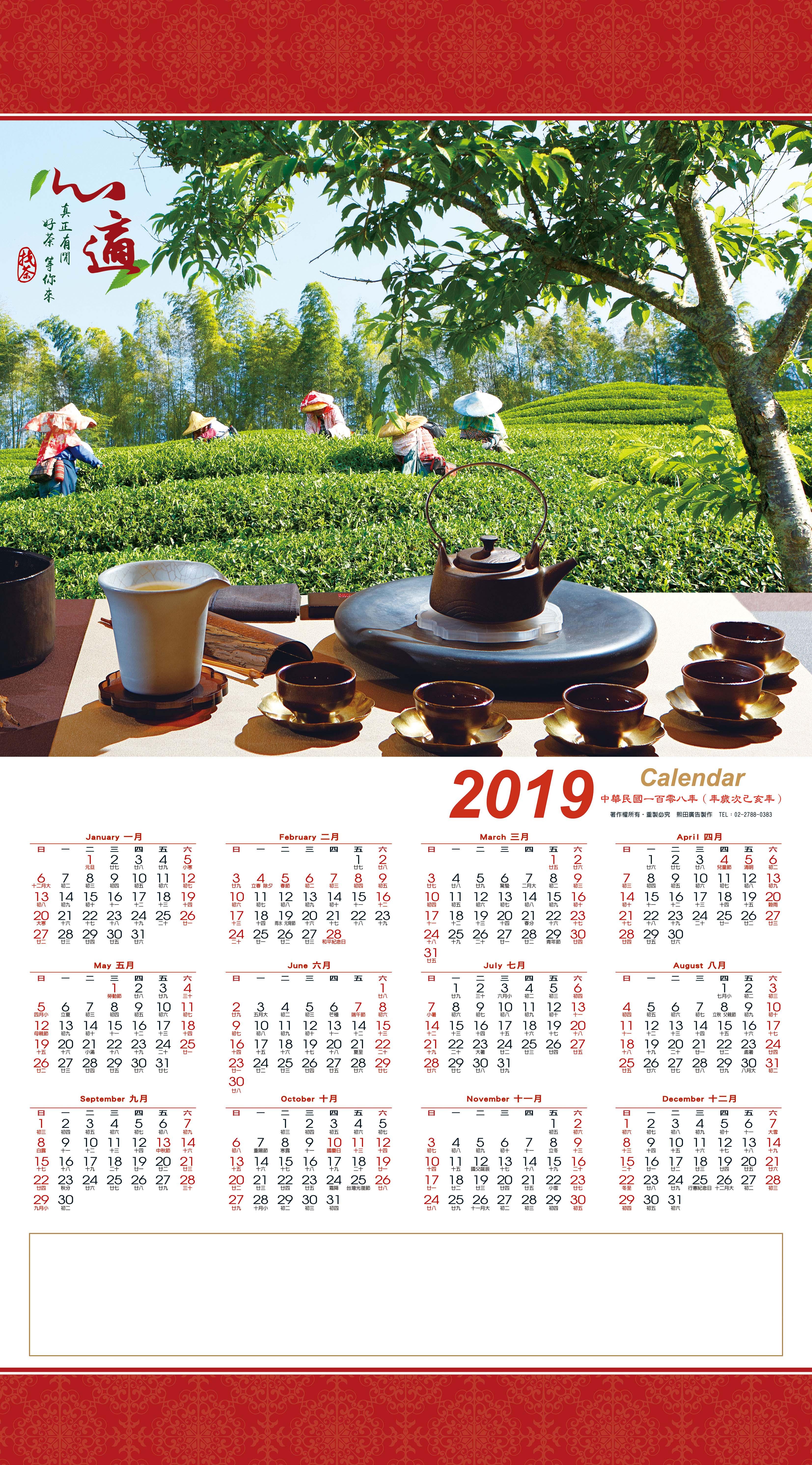 E03年曆-清香流動.jpg