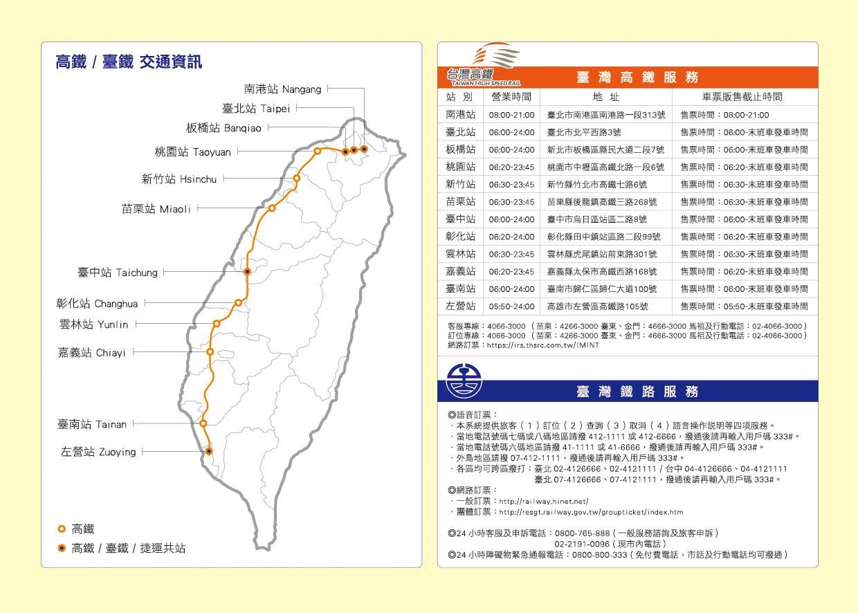 2019_桌曆C03_清香流動高鐵臺鐵交通資訊.jpg