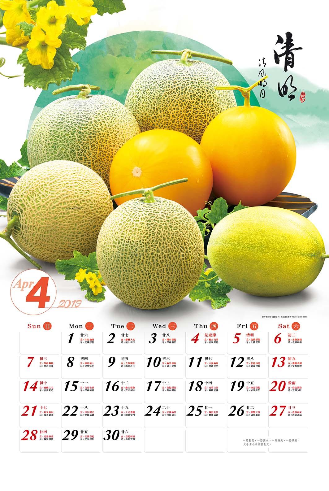 A02_水果月曆封面_4月.jpg