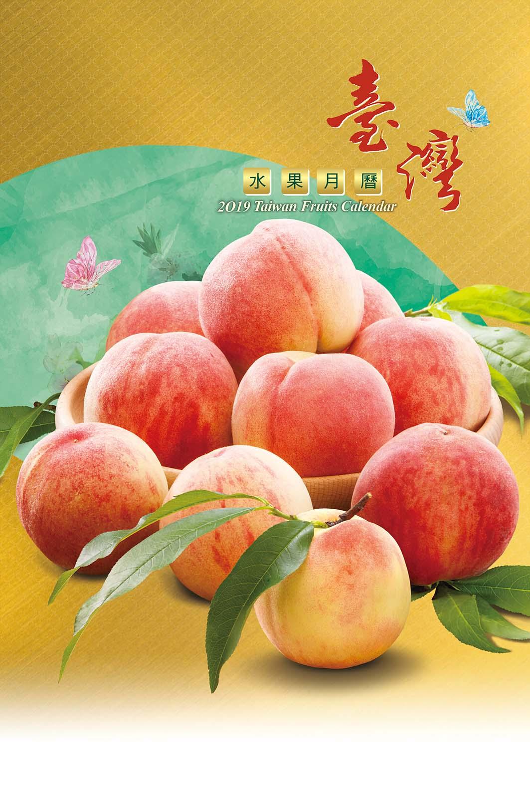A02_水果月曆封面_封面.jpg