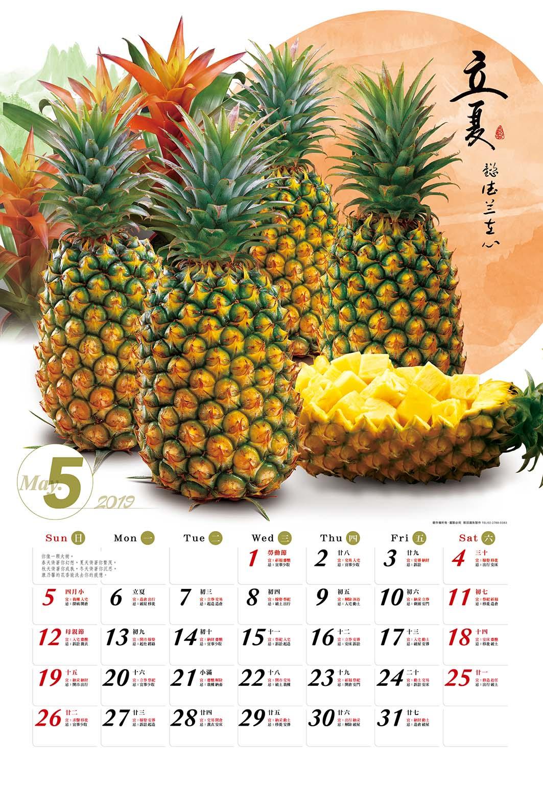 A02_水果月曆封面_5月.jpg