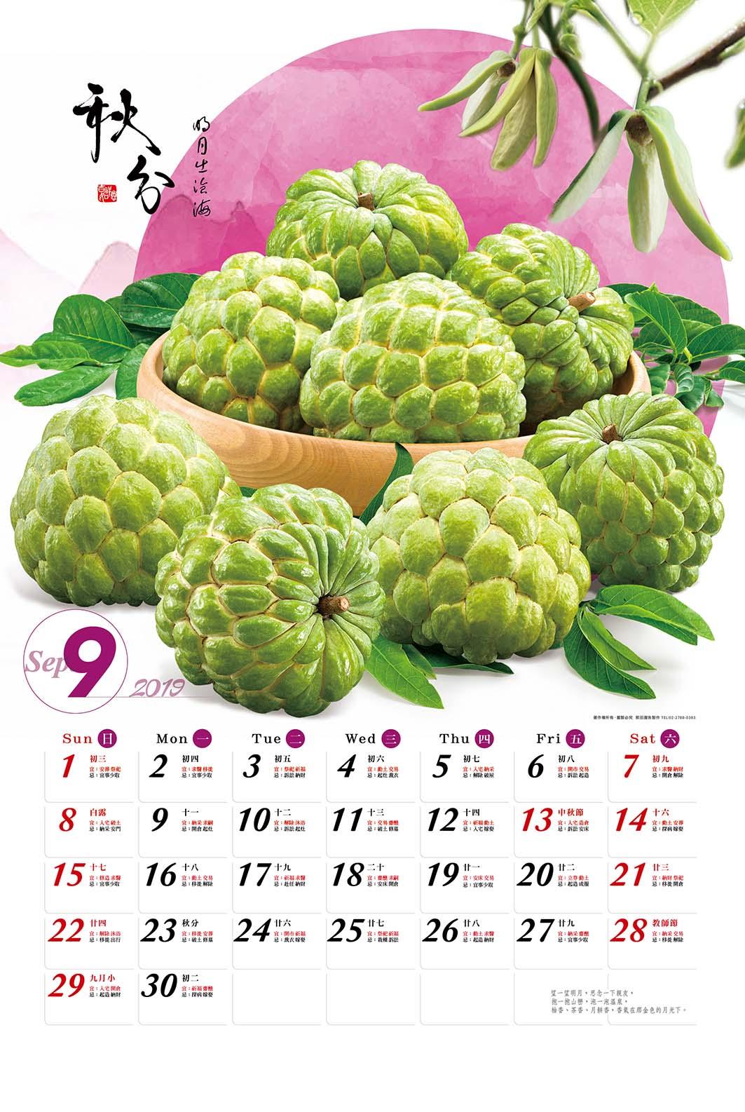 A02_水果月曆封面_9月.jpg