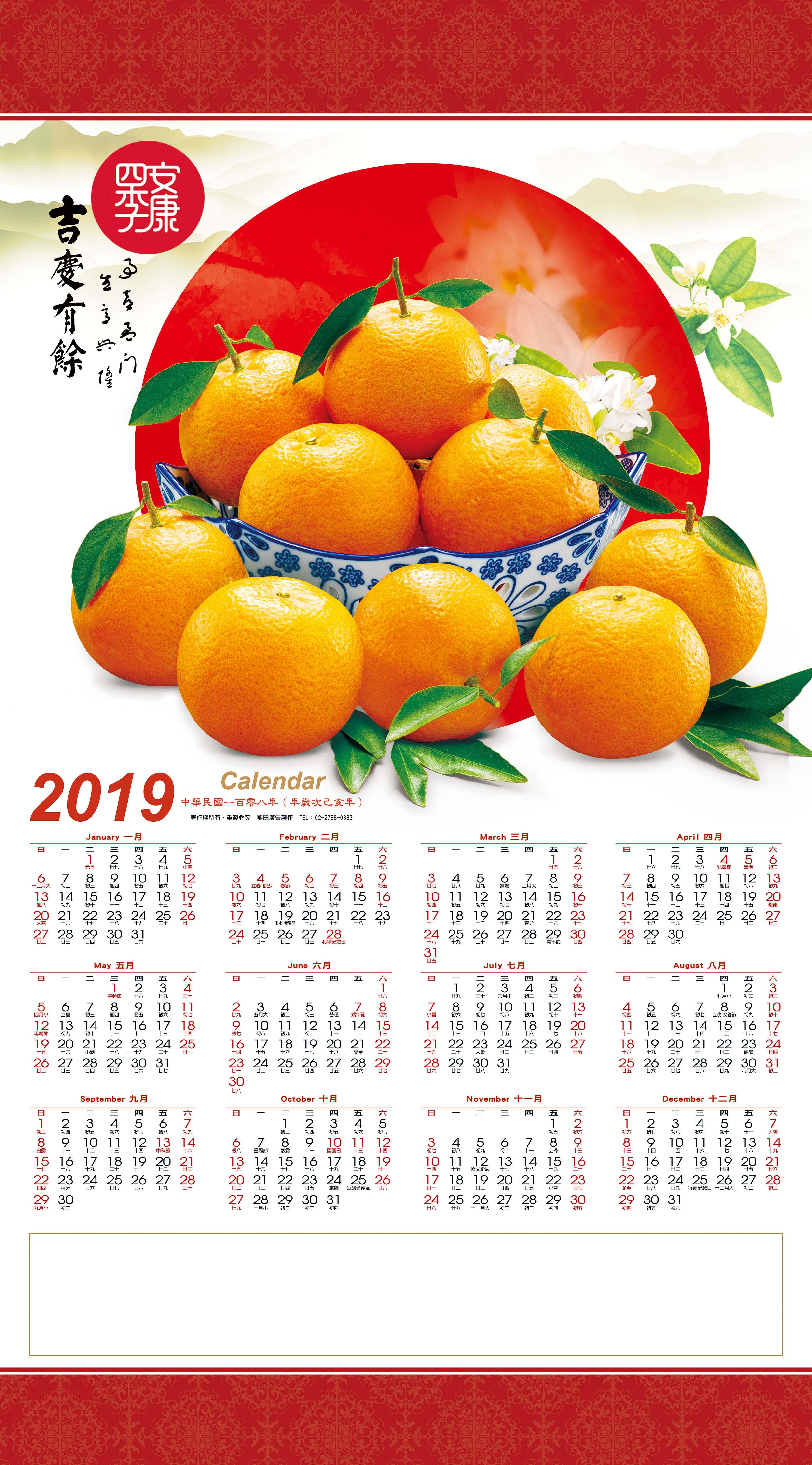 E01年曆-吉慶有餘.jpg