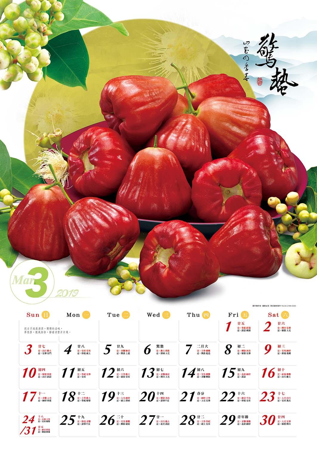 A02_水果月曆封面_3月.jpg