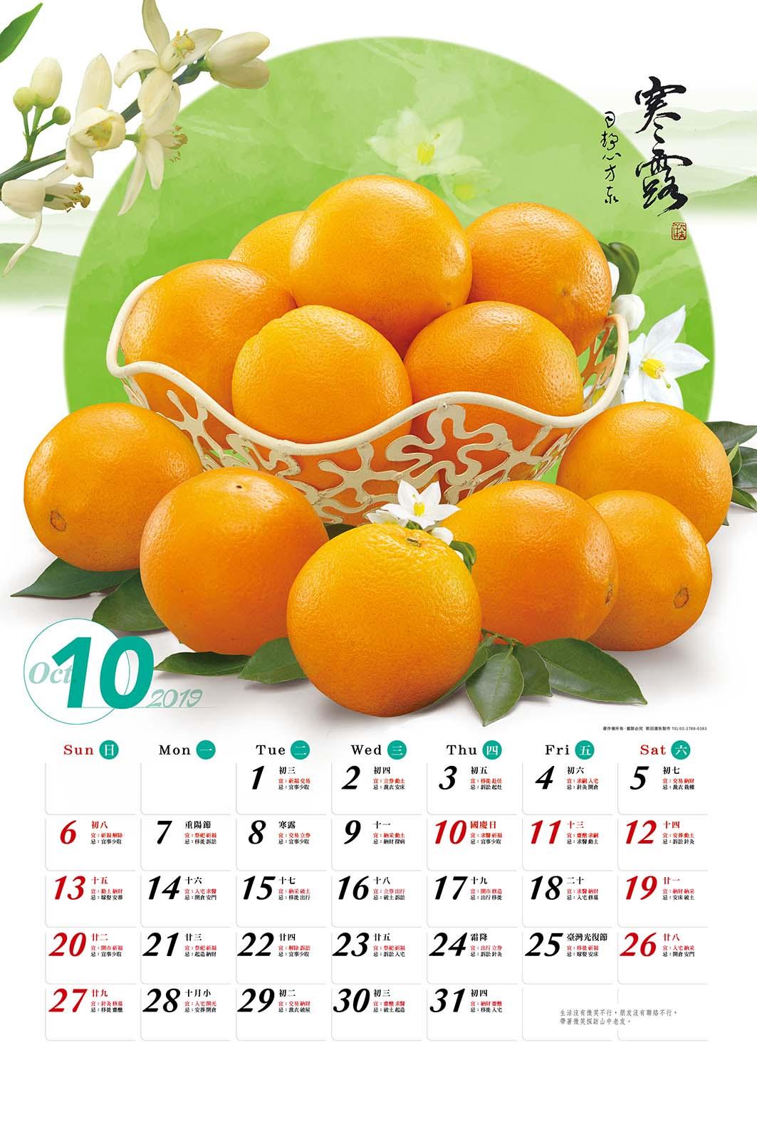 A02_水果月曆封面_10月.jpg