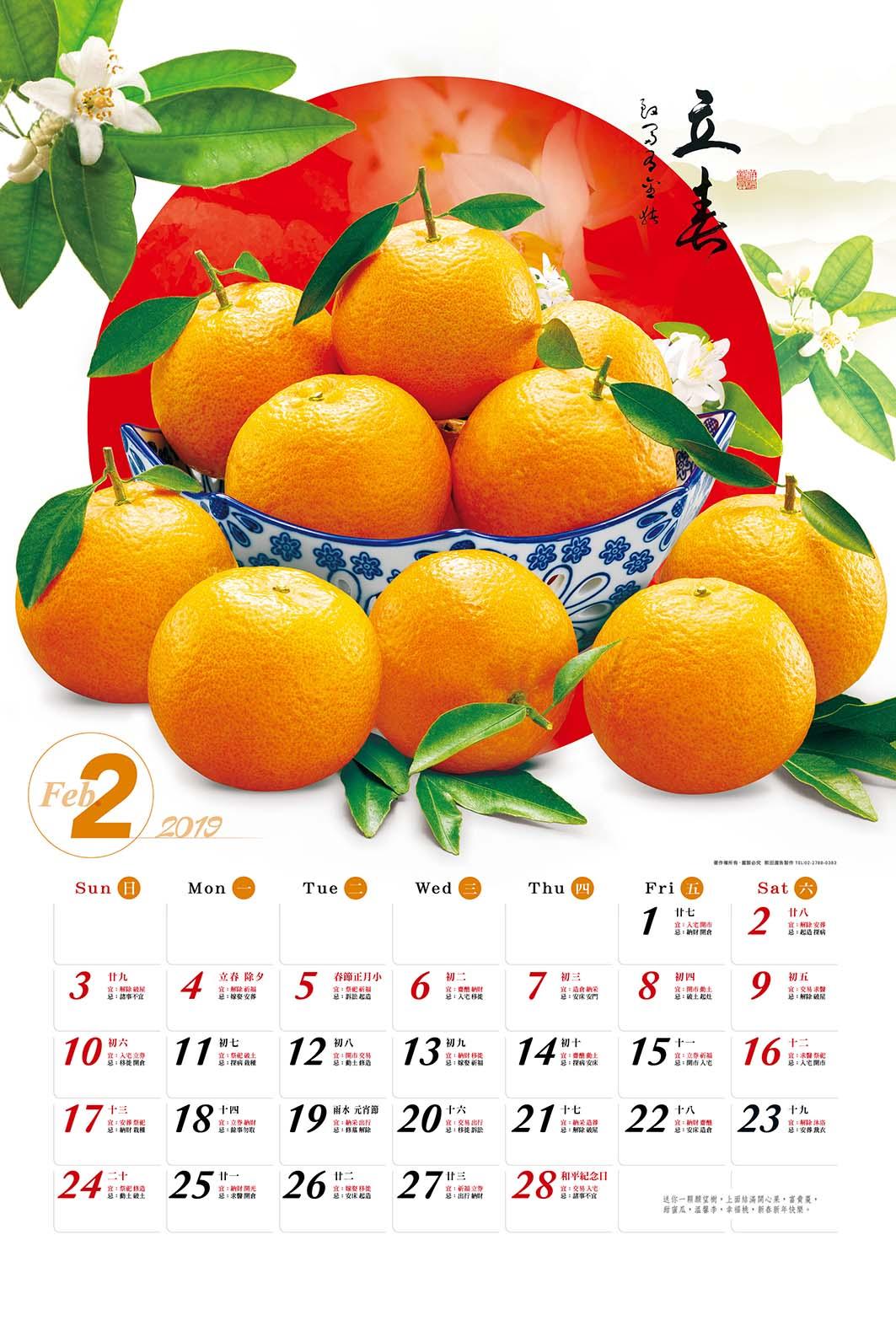 A02_水果月曆封面_2月.jpg