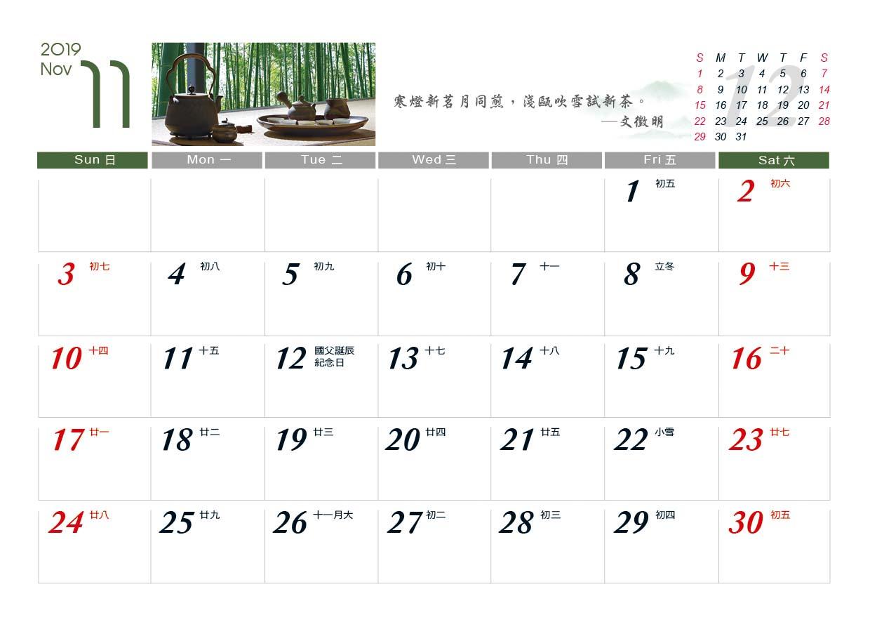 2019_桌曆C03_清香流動-11月-1.jpg