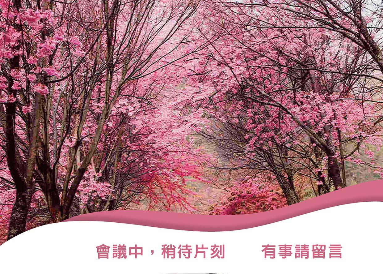 2019_桌曆C02_齊愛台灣-會議中.jpg