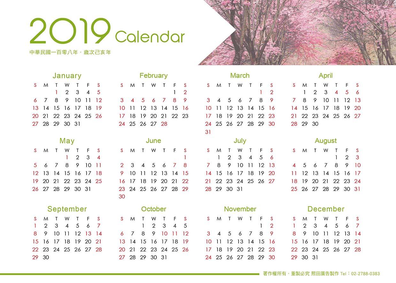 2019_桌曆C02_齊愛台灣-全年年曆 - 複製.jpg