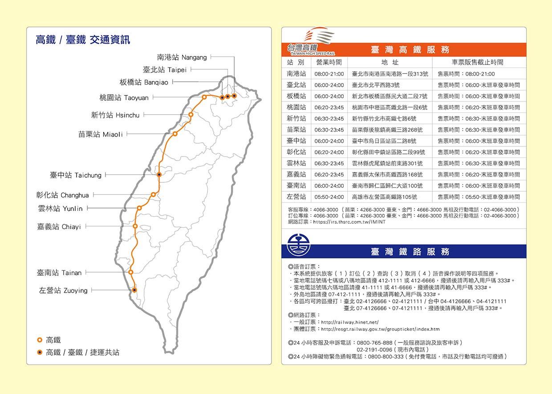 2019_桌曆C02_齊愛台灣-高鐵臺鐵交通資訊 - 複製.jpg