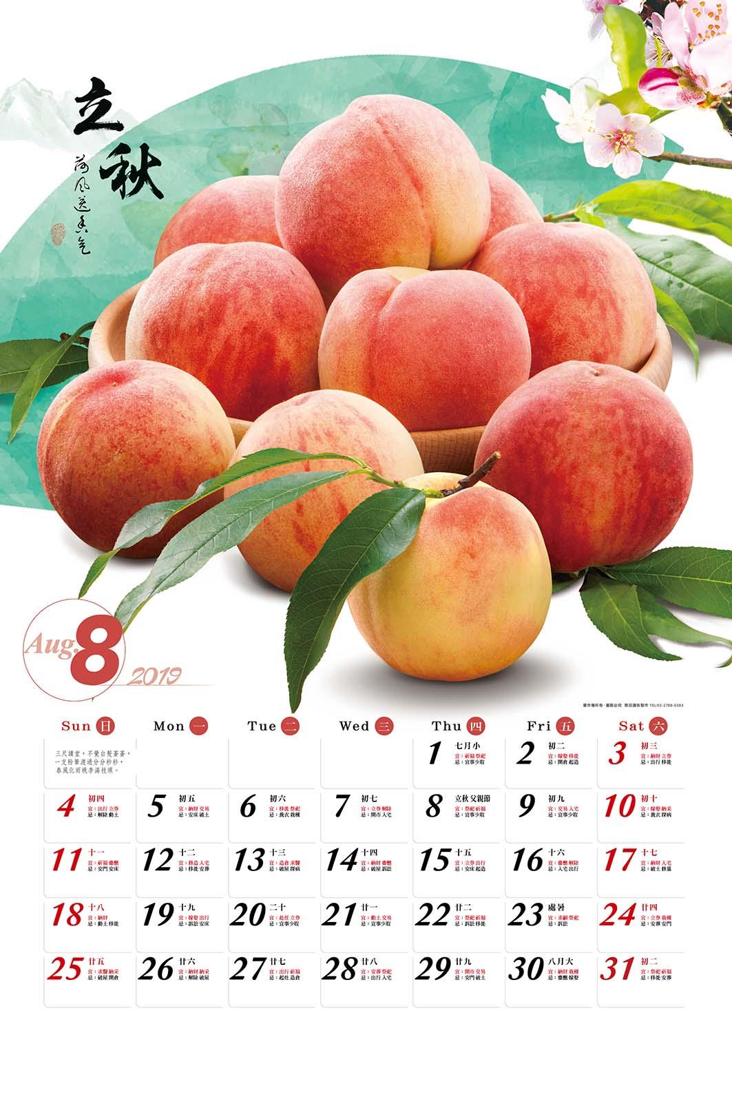 A02_水果月曆封面_8月.jpg