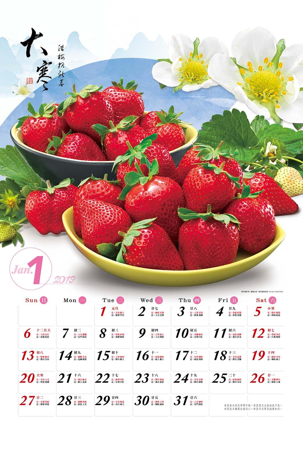 A02_水果月曆封面_1月.jpg