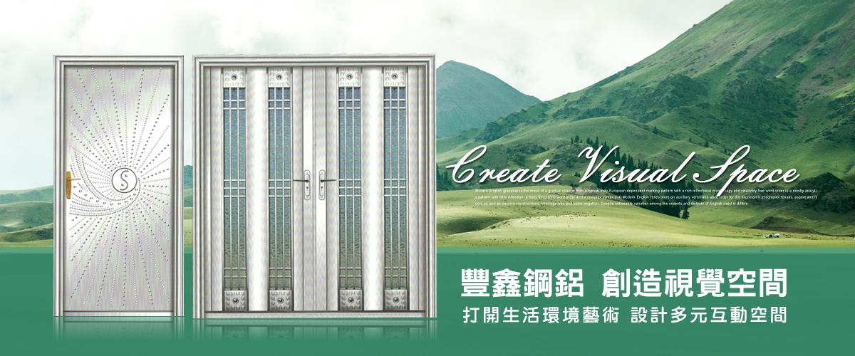 兆豐鑫鋼鋁有限公司