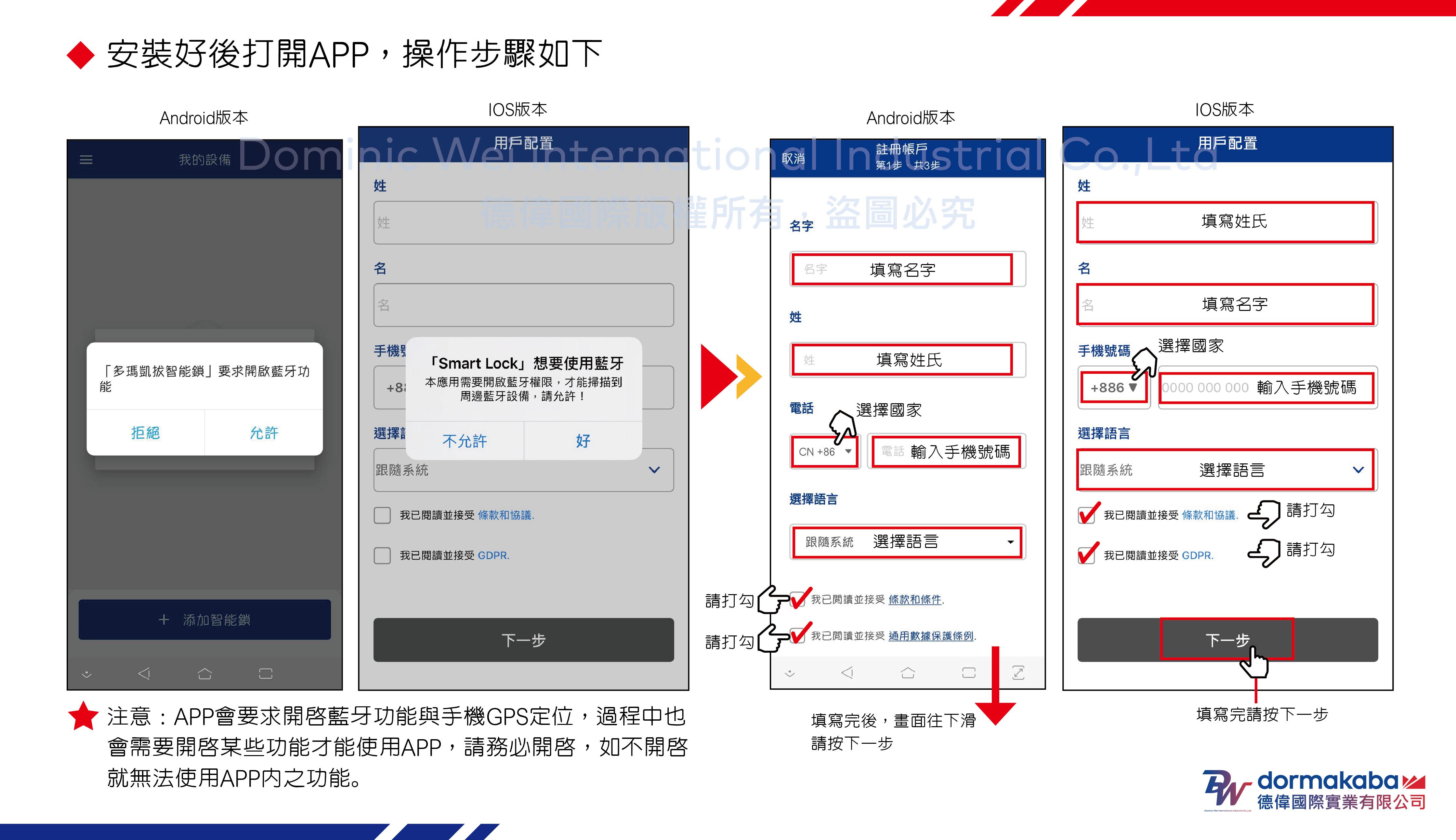 (新版)APP操作說明-02.jpg