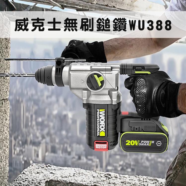 WU388-1.jpg