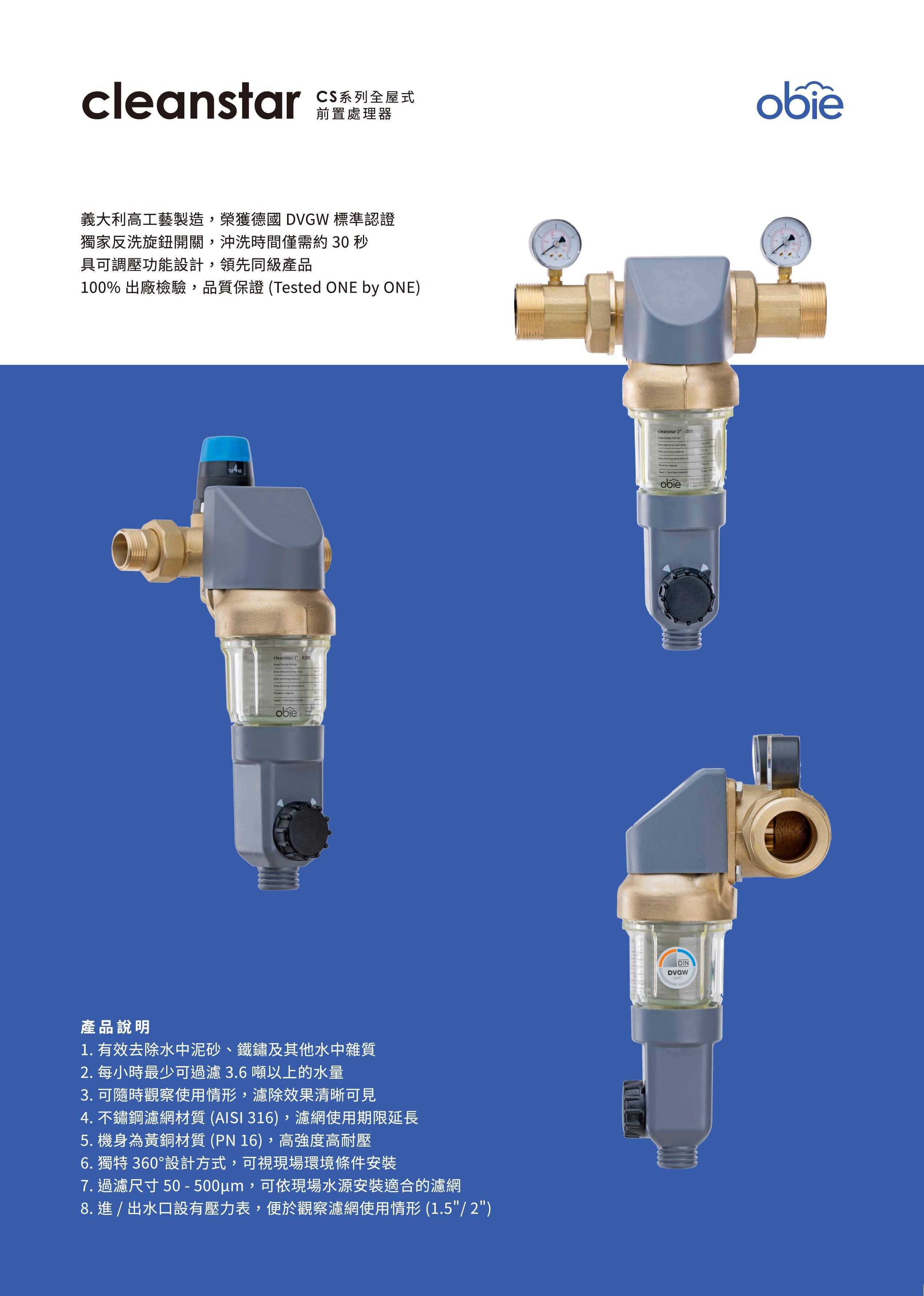 Y型過濾器1