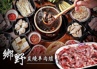 鄉野羊肉爐(火鍋).jpg