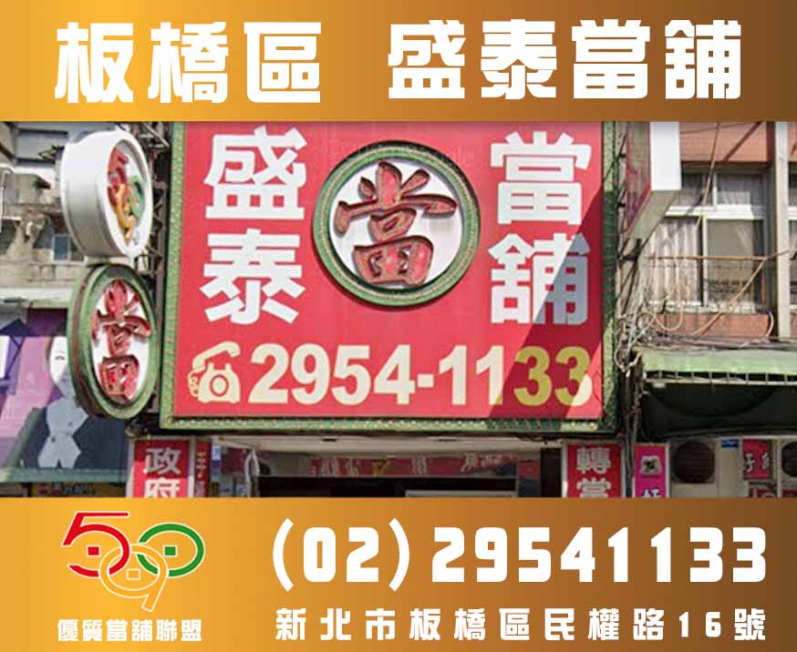 板橋盛泰-590優質當舖聯盟,當舖,台北當鋪,新北市當舖,高雄當舖.jpg