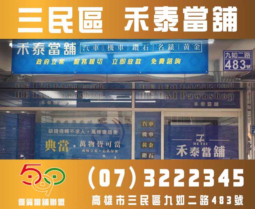 高雄禾泰-三民區當舖-590優質當舖聯盟,當舖,台北當鋪,新北市當舖,高雄當舖.jpg