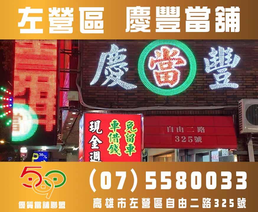 高雄慶豐-左營區當舖-590優質當舖聯盟,當舖,台北當鋪,新北市當舖,高雄當舖.jpg