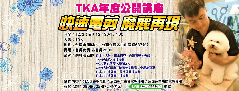 TKA 12月份公開講座~這次邀請到榮獲日本、馬來西亞、大陸、台灣獲獎美容師~蔡神漢老師,只有40名~報名要快哦!