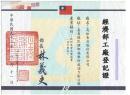 經濟部工廠登記證