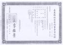 嘉義縣政府營利事業登記證