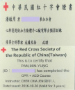 CPR + AED Course訓練合格