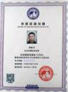 ACI 註冊國際營養師 ( CINM )