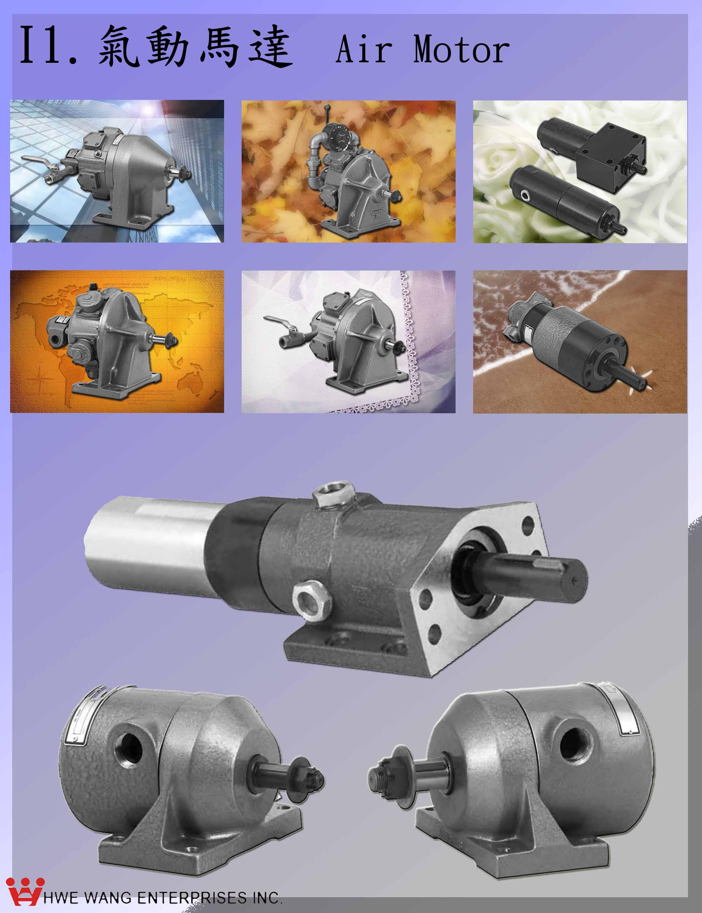 I1.氣動工具和氣動馬達.jpg