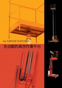 1-1.全功能的作業平台 ALL PURPOSE PLATFORMS