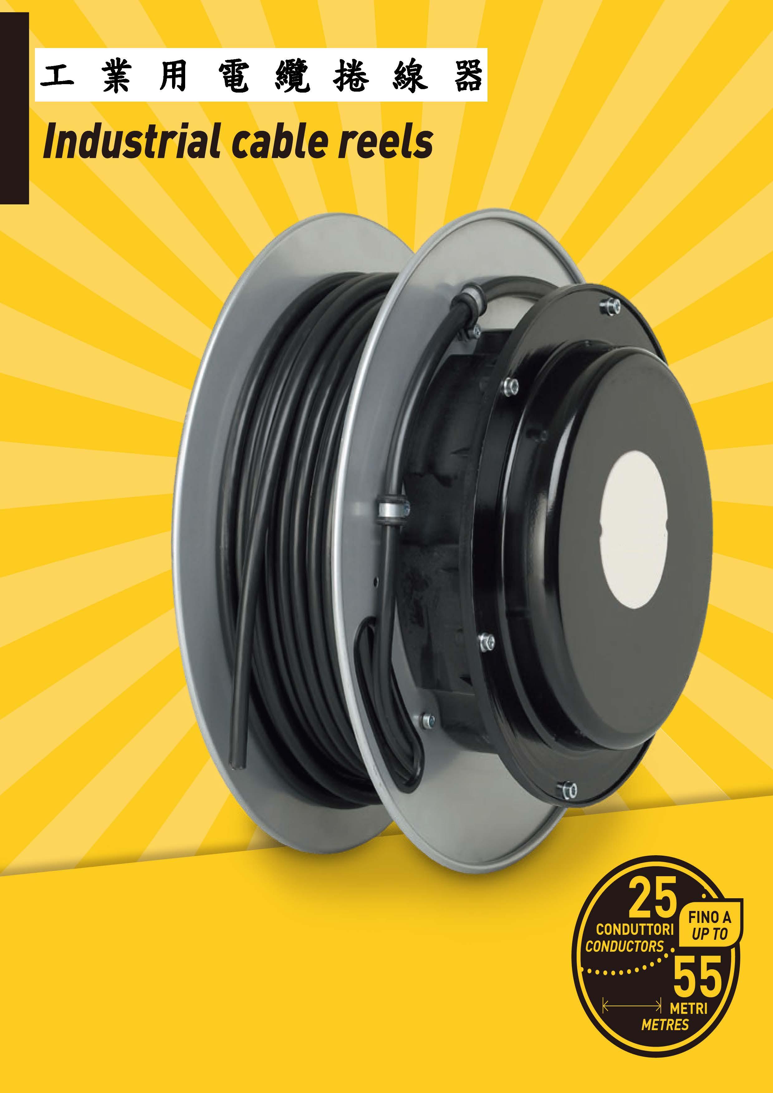 6-1. 工業用電纜捲線器Industrial cable reels
